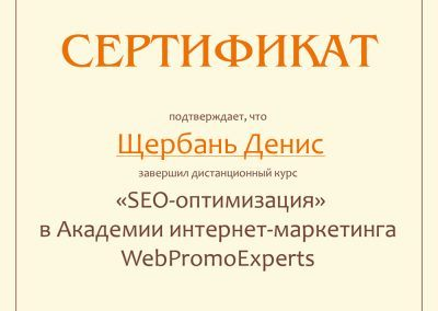 Сертификат SEO-оптимизатора