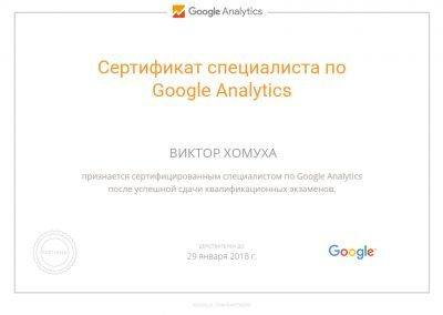 Сертификат Виктор Хомуха