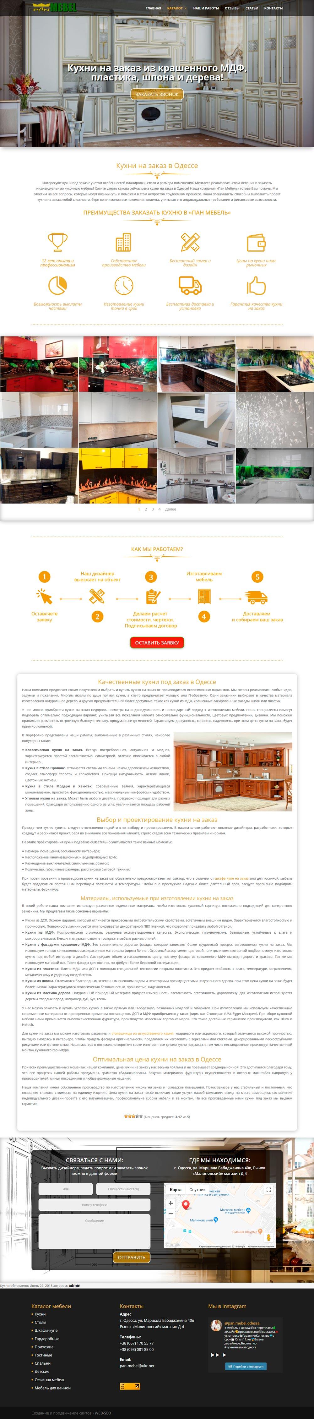 Корпоративный сайт мебели на заказ Пан Мебель