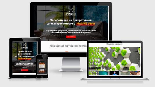 Landing Page — партнерская программа IMAGINE