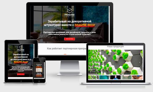 Landing Page Диадема - производство мебели