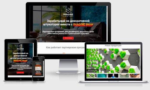 Landing Page - партнерская программа IMAGINE