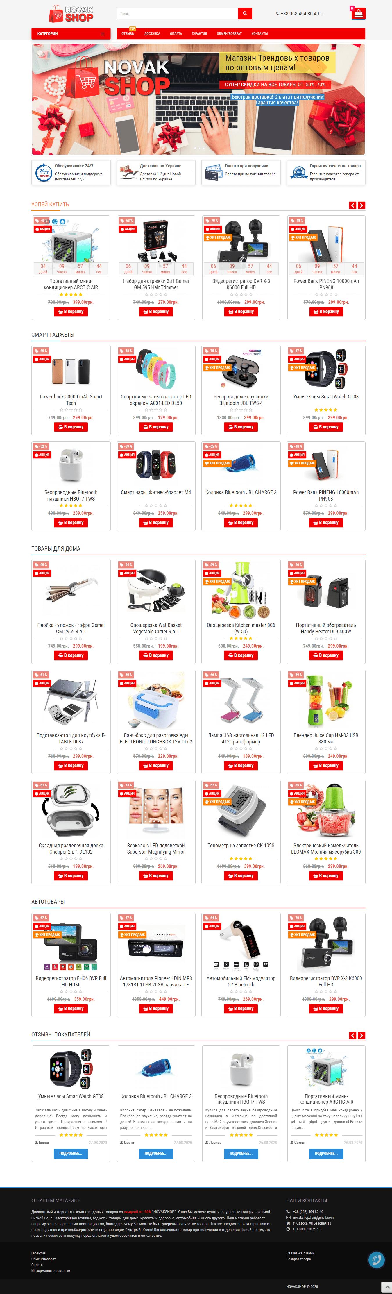 NOVAKSHOP - интернет магазин трендовых товаров