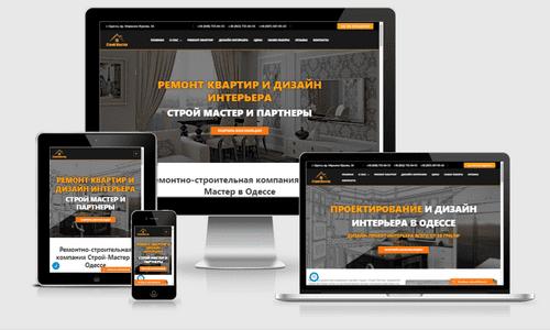 Создание корпоративного сайта под ключ для строительной компании Строй Мастер Одесса